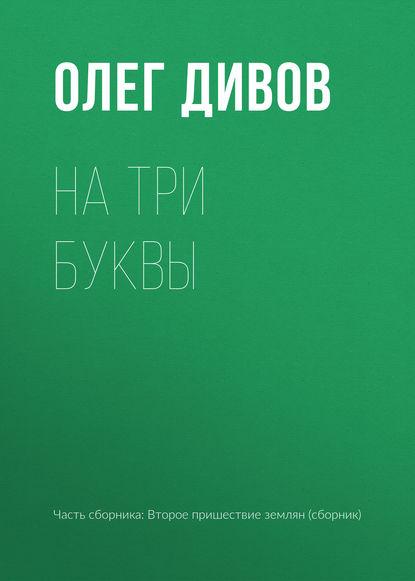 Олег Дивов — На три буквы