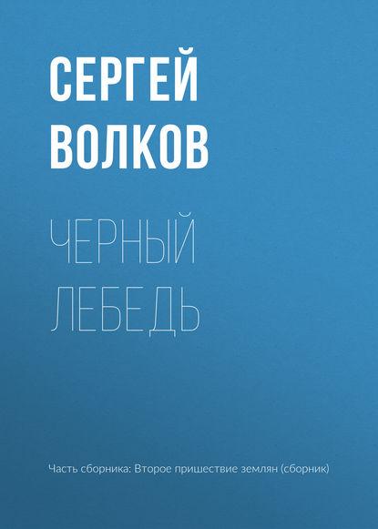 Сергей Волков Черный лебедь компьютер