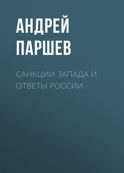 Фото - Андрей Паршев Санкции Запада и ответы России андрей паршев почему россия не америка