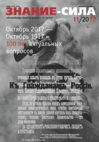 Группа авторов Журнал «Знание – сила» №11/2017 отсутствует журнал знание – сила 06 2014