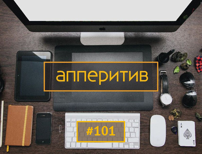 Мобильная разработка с AppTractor #101
