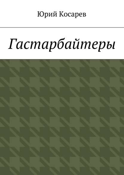Юрий Косарев Гастарбайтеры
