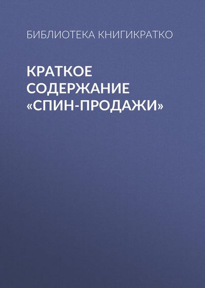 Фото - Библиотека КнигиКратко Краткое содержание «СПИН-продажи» рекхэм нил рафф ричард управление большими продажами спин продажи 3