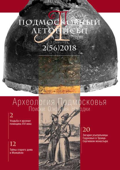 Группа авторов Подмосковный летописец №2 (56) 2018 в а шомпулев записки старого помещика