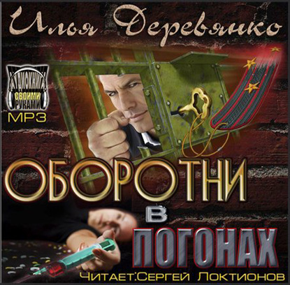 Илья Деревянко Оборотни в погонах