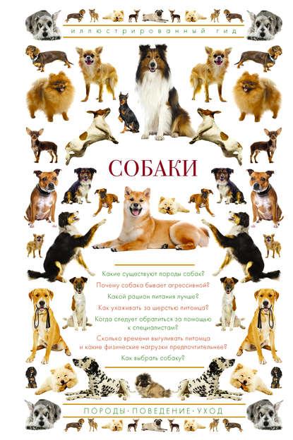 Фото - Е. О. Хомич Собаки. Иллюстрированный гид николай непомнящий все о кошках иллюстрированный гид