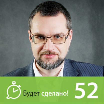 Никита Маклахов Сергей Калинин: Как избавиться от хлама и жить просто? никита маклахов сергей бехтерев как работать в рабочее время