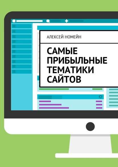 Алексей Номейн Самые прибыльные тематики сайтов