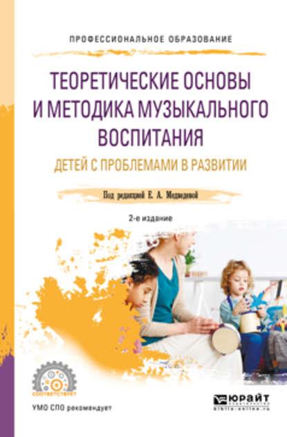 Теоретические основы и методика музыкального воспитания детей