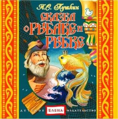 Александр Пушкин Сказка о рыбаке и рыбке. Сказка о попе и работнике его Балде. Сказка о Золотом петушке александр григорьев волшебныйлес сказка