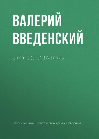 Валерий Введенский «Котолизатор» ермаков иван дмитриевич эротика и ее уклоны