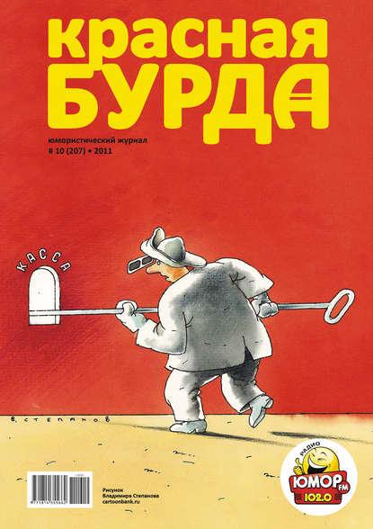 Группа авторов Красная бурда. Юмористический журнал №10 (207) 2011 отсутствует красная бурда юмористический журнал 8 193 2010