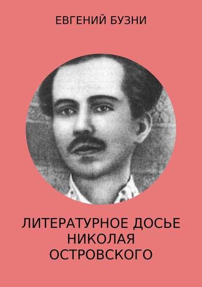 Евгений Николаевич Бузни Литературное досье Николая Островского
