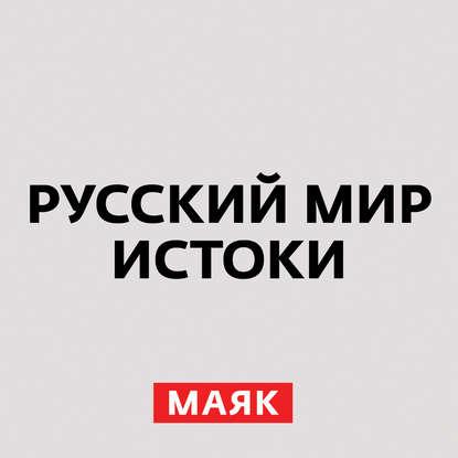 Творческий коллектив радио «Маяк» Петр I (часть 2)