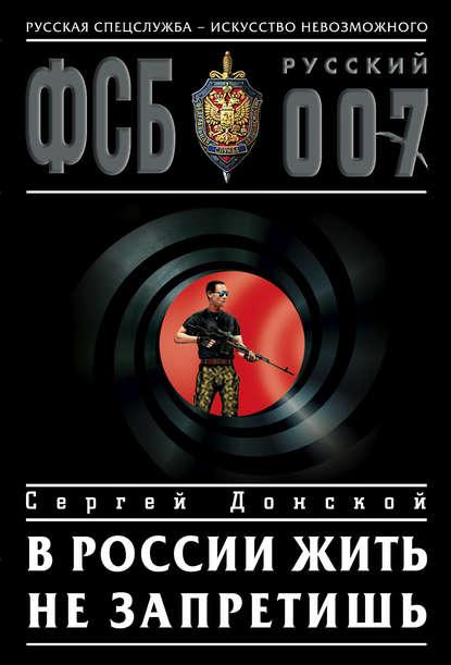 Сергей Донской В России жить не запретишь компьютер
