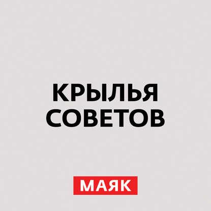 Творческий коллектив радио «Маяк» Послевоенный период. Гражданская авиация чистая кровь