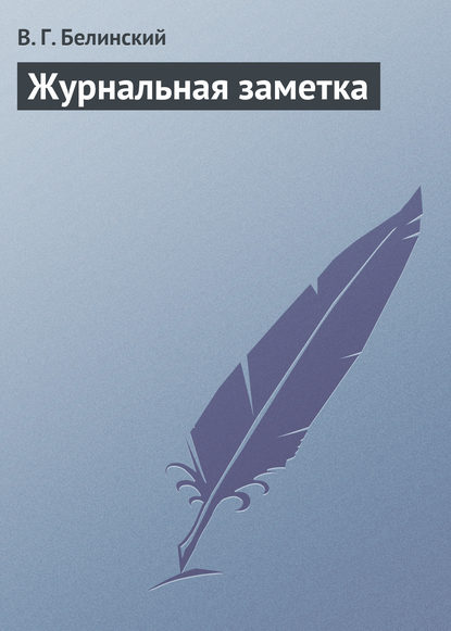 Фото - Виссарион Белинский Журнальная заметка виссарион белинский демон стихотворства… соч в не…го