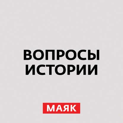 Андрей Светенко Апрельский кризис временного правительства