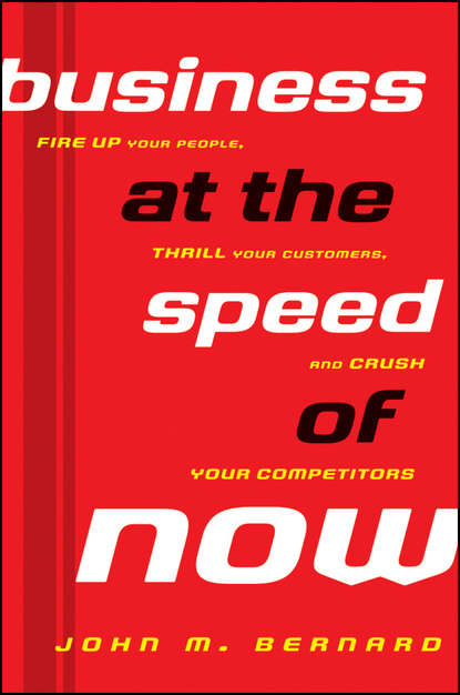 Business at the Speed of Now. Fire Up Your People, Thrill Your Customers, and Crush Your Competitors фото