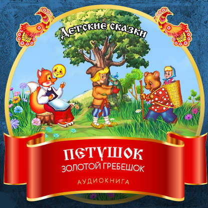 цена на Александр Пушкин Сказка о Золотом Петушке