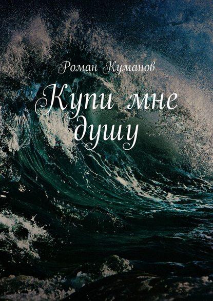Роман Куманов Купи мне душу