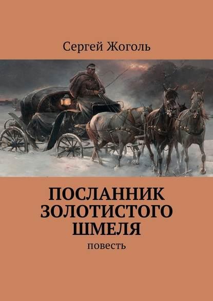 Сергей Жоголь Посланник Золотистого шмеля. повесть