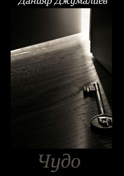 Фото - Данияр Темирбекович Джумалиев Чудо данияр темирбекович джумалиев настоящий монстр