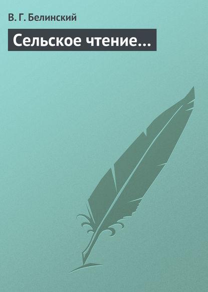 Виссарион Белинский Сельское чтение… максим горький наша литература – влиятельнейшая литература в мире