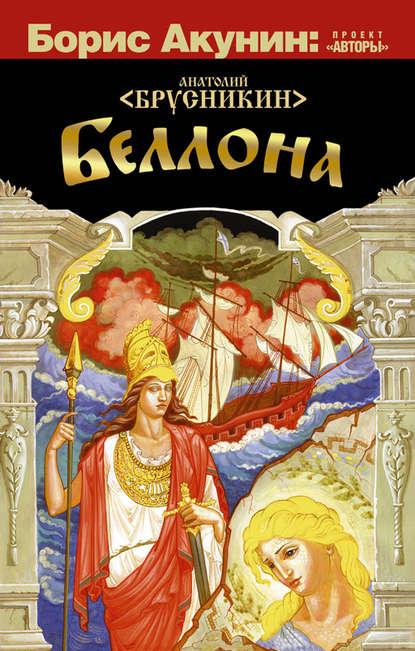 Борис Акунин. Беллона