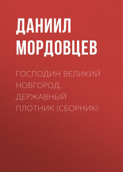 Господин Великий Новгород. Державный Плотник (сборник)