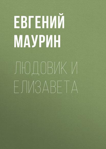 маурин евгений иванович придворные похождения аделаиды гюс романы в 2 книгах книга 2 Евгений Маурин Людовик и Елизавета