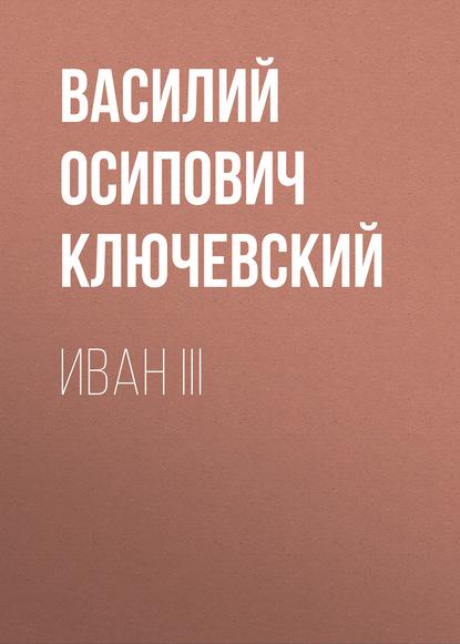 Василий Осипович Ключевский Иван III морозова л женщины и власть в московском царстве xv начала xvii в