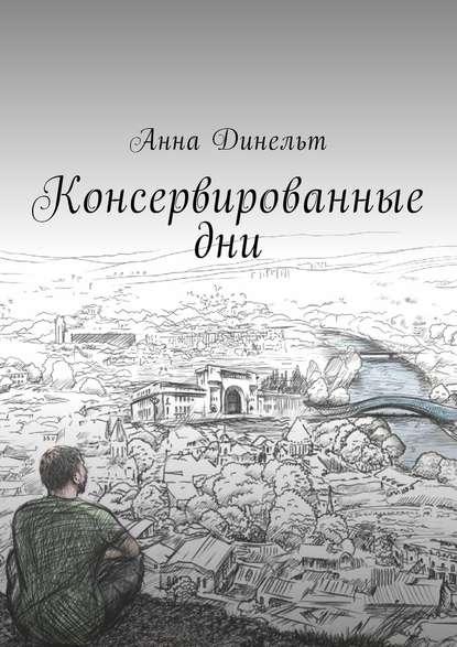 Анна Динельт Консервированные дни