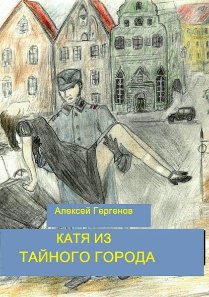 Алексей Ю Гергенов Катя из тайного города