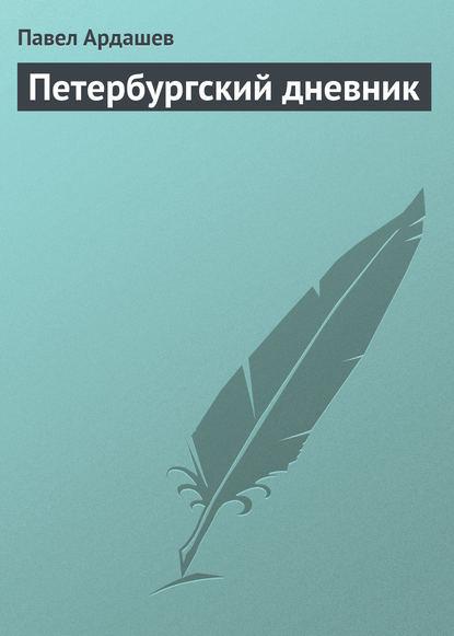 Павел Ардашев Петербургский дневник