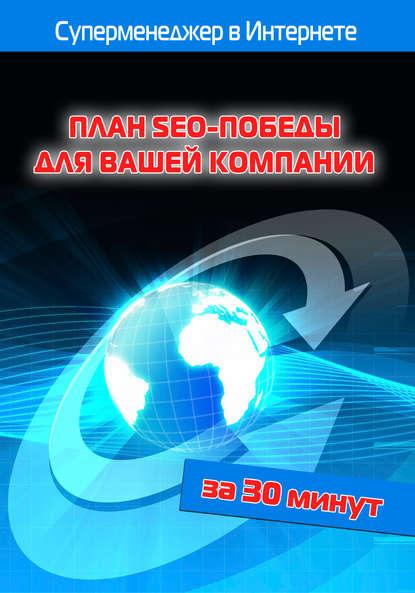 Илья Мельников План SEO-победы для вашей компании