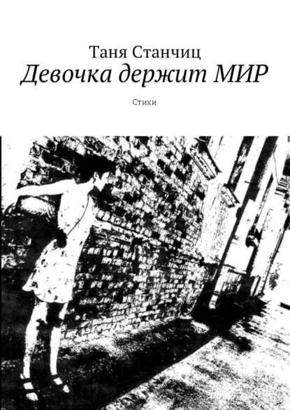 Фото - Таня Станчиц Девочка держит МИР. Стихи таня станчиц неправильные мысли стихи разныхлет