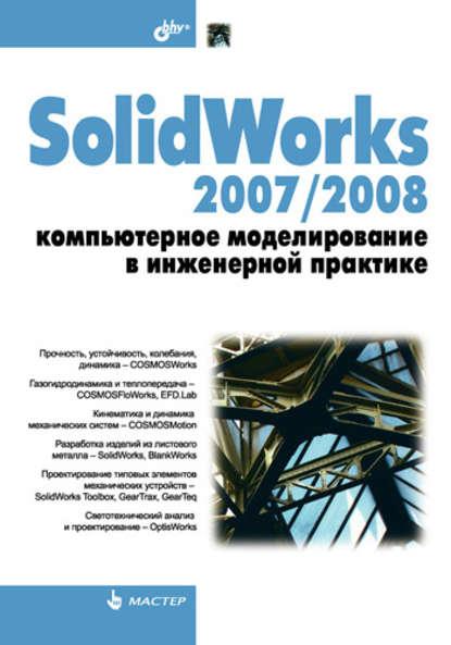 SolidWorks 2007/2008. Компьютерное моделирование в инженерной практике