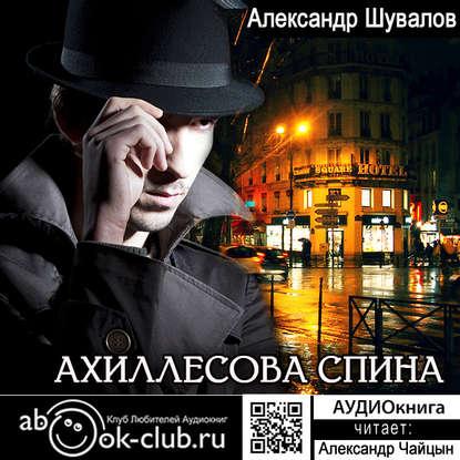 Шувалов Александр Ахиллесова спина обложка