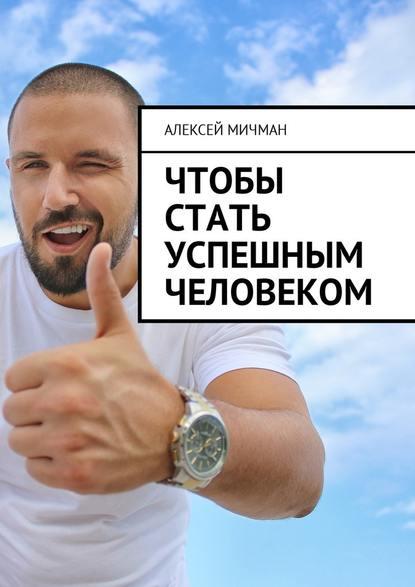 Чтобы стать успешным человеком