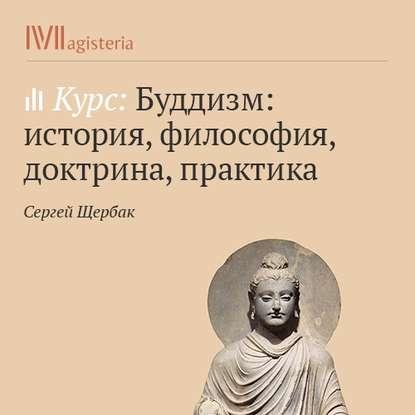 цена на Сергей Щербак Анатма – учение о «не-я»