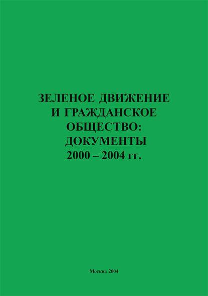 Группа авторов Зеленое движение и гражданское общество: документы 2000–2004 гг. группа авторов зеленое движение и гражданское общество документы 2000–2004 гг