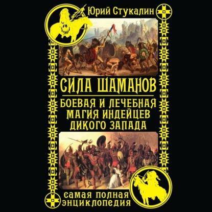 Сила шаманов. Боевая и лечебная магия индейцев