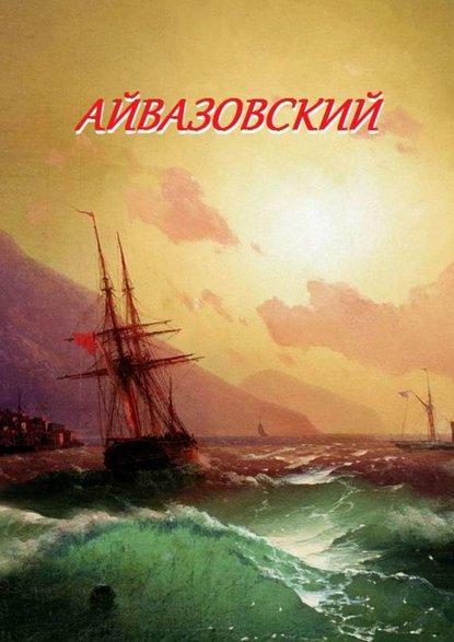 айвазовский книга с иллюстрациями купить