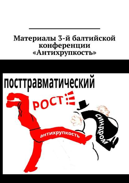Кирилл Кошкин Материалы 3-й балтийской конференции «Антихрупкость». 5—8мая 2017, Калининград