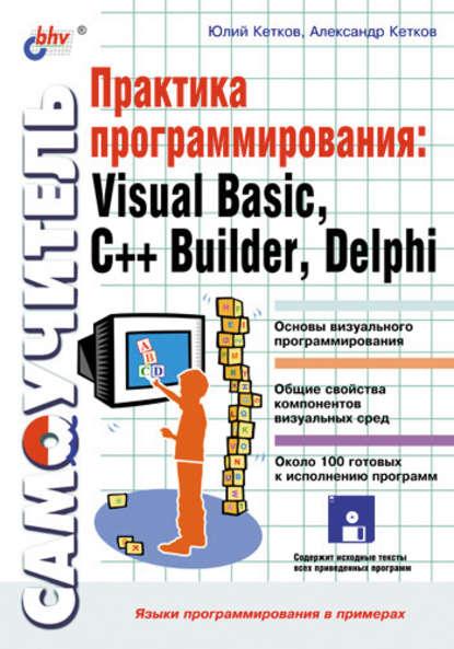 Александр Кетков Практика программирования: Visual Basic, C++ Builder, Delphi. Самоучитель александр кетков практика программирования visual basic c builder delphi самоучитель