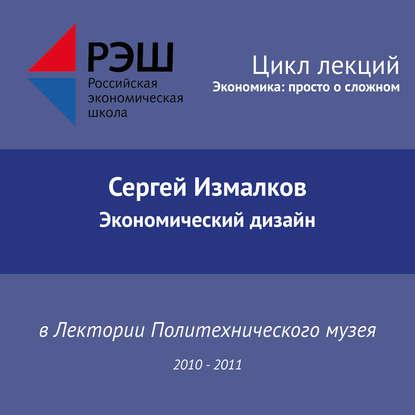 Сергей Измалков Лекция №05 «Экономический дизайн» сергей измалков лекция 05 экономический дизайн