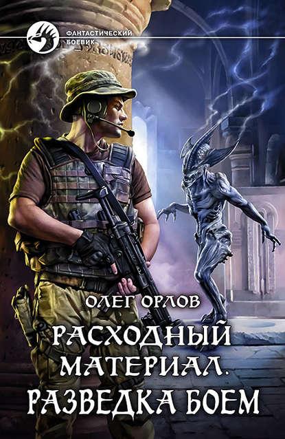 орлов алекс подземная война книги скачать читать