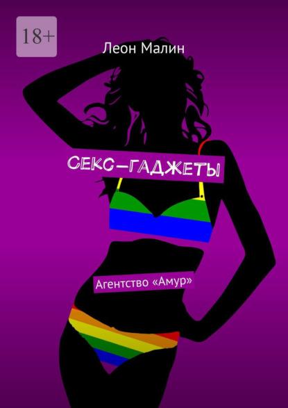 Секс-гаджеты. Агентство «Амур»