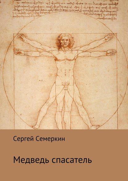 Сергей Владимирович Семеркин Медведь-спасатель сергей белошапкин вика белова спасает мир